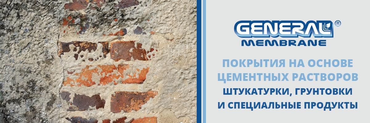 Banner_Mortare,-amorse-și-produse-speciale(Rus)