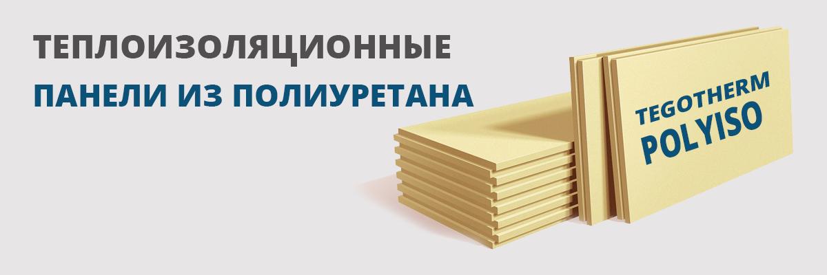 TegoTherm-XPS(1)Rus)